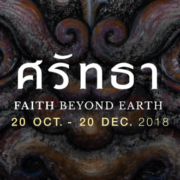 "The exhibition ""Faith Beyond Earth"""